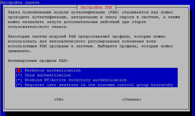 pam_auth_update